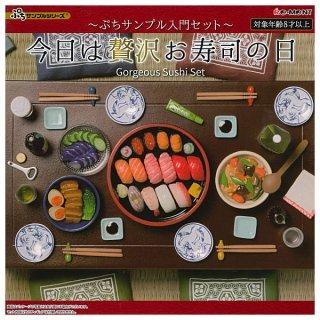 ぷちサンプルシリーズ 今日は贅沢お寿司の日ぷちサンプル入門セット 通常版(再販)【 ネコポス不可 】(RM)