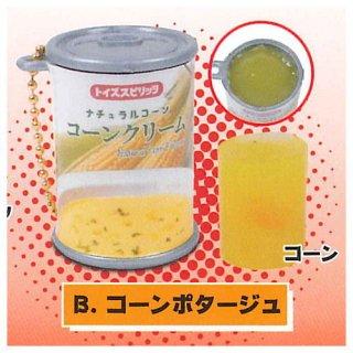 ぷにゅっと!あったかスープ缶マスコット [2.コーンポタージュ]【ネコポス配送対応】【C】