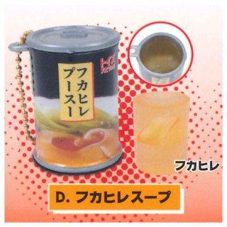ぷにゅっと!あったかスープ缶マスコット [4.フカヒレスープ]【ネコポス配送対応】【C】