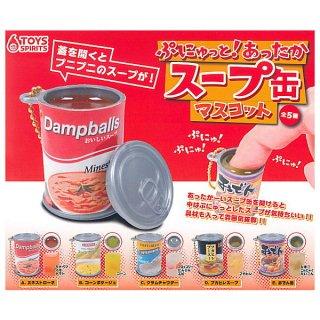 【全部揃ってます!!】ぷにゅっと!あったかスープ缶マスコット [全5種セット(フルコンプ)]【ネコポス配送対応】【C】
