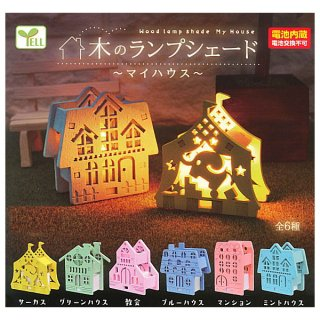 【全部揃ってます!!】木のランプシェード マイハウス [全6種セット(フルコンプ)]【 ネコポス不可 】【C】
