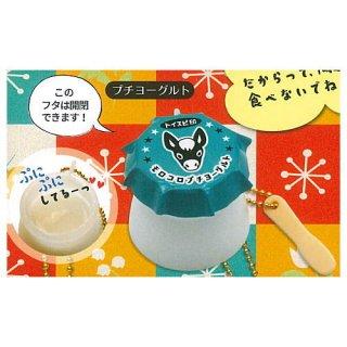 超リアル!ミニチュア駄菓子マスコット 弐 [1.プチヨーグルト]【 ネコポス不可 】【C】