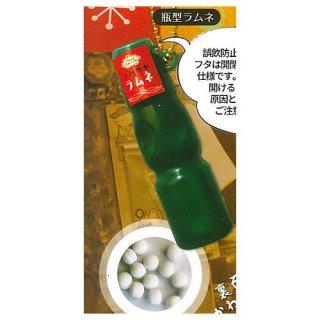 超リアル!ミニチュア駄菓子マスコット 弐 [2.瓶型ラムネ]【ネコポス配送対応】 【C】
