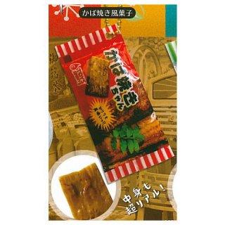 超リアル!ミニチュア駄菓子マスコット 弐 [4.かば焼き風菓子]【ネコポス配送対応】 【C】