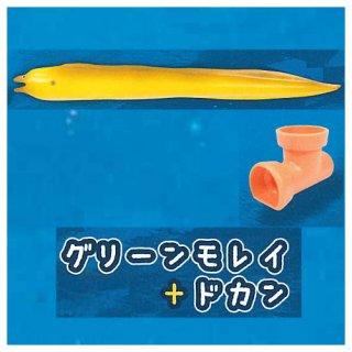 超ロング!ぷにゅぷにゅウツボマスコット [4.グリーンモレイ+ドカン]【 ネコポス不可 】【C】