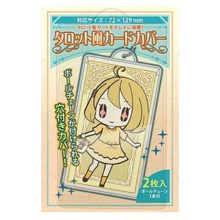 タロット風カードカバー (コアデ) 品番:CONC-CO215 【ネコポス配送対応】【C】