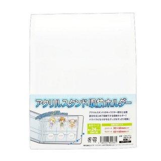 アクリルスタンド収納ホルダー (コアデ) 品番:CONC-FF21 【 ネコポス不可 】