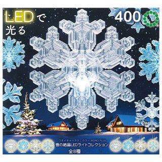 【全部揃ってます!!】ネイチャーテクニカラー MONO PLUS 雪の結晶LEDライトコレクション [全8種セット(フルコンプ)]【 ネコポス不可 】【C】