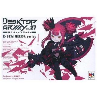 【送料無料】【全部揃ってます!!】デスクトップアーミー vol.27 K-303d メリッサシリーズ [全3種セット(フルコンプ)]【 ネコポス不可 】