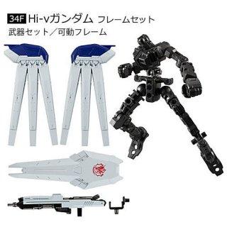 機動戦士ガンダム Gフレーム12 [2.34F:Hi-νガンダム フレームセット]【 ネコポス不可 】