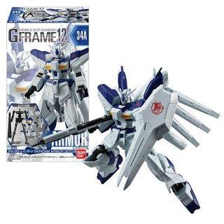 【全部揃ってます!!】機動戦士ガンダム Gフレーム12 [全8種セット(フルコンプ)]【 ネコポス不可 】