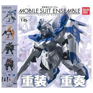 【全部揃ってます!!】機動戦士ガンダム MOBILE SUIT ENSEMBLE 16 [全5種セット(フルコンプ)]【 ネコポス不可 】
