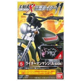 SHODO-X 仮面ライダー11 [5.ライダーマンマシン(A-side)]【 ネコポス不可 】