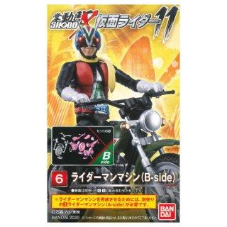 SHODO-X 仮面ライダー11 [6.ライダーマンマシン(B-side)]【 ネコポス不可 】