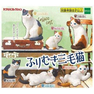 【全部揃ってます!!】ふりむき三毛猫 [全6種セット(フルコンプ)]【ネコポス配送対応】【C】