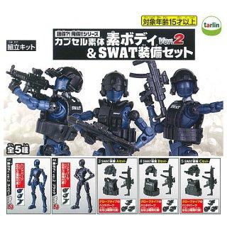 【全部揃ってます!!】誰得?!俺得!!シリーズ カプセル素体 素ボディver.2&SWAT装備セット [全5種セット(フルコンプ)]【 ネコポス不可 】