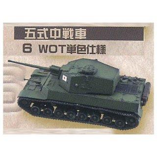 1/144スケール ワールドタンクミュージアムキット VOL.6 [6.五式中戦車 WOT単色仕様]【 ネコポス不可 】【C】