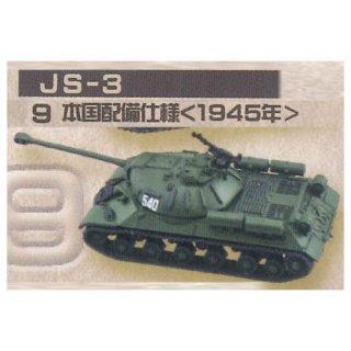 1/144スケール ワールドタンクミュージアムキット VOL.6 [9.JS-3 本国配備仕様 1945年]【 ネコポス不可 】【C】