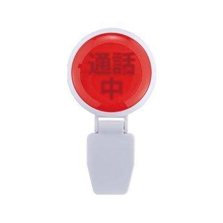USBリモート会議ライト [4.通話中なのを周りに知らせるライト(白)]【 ネコポス不可 】【C】