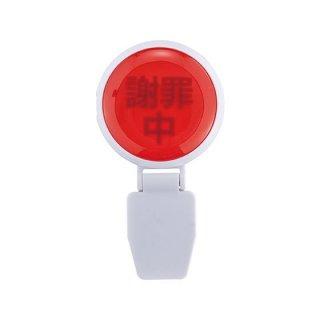 USBリモート会議ライト [6.謝罪中なのでそっとしておいてくださいライト(白)]【 ネコポス不可 】【C】