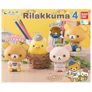 【全部揃ってます!!】Rilakkuma カプキャラ リラックマ4 [全4種セット(フルコンプ)]【 ネコポス不可 】