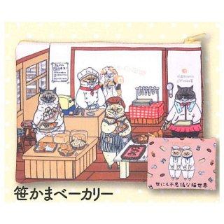 世にも不思議な猫世界 世にも不思議なお店屋さんポーチ [2.笹かまベーカリー]【ネコポス配送対応】【C】