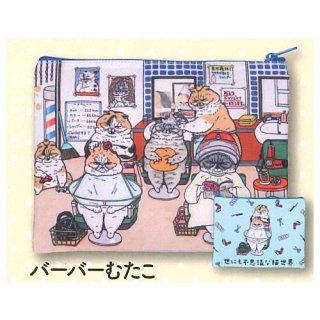 世にも不思議な猫世界 世にも不思議なお店屋さんポーチ [3.バーバーむたこ]【ネコポス配送対応】【C】