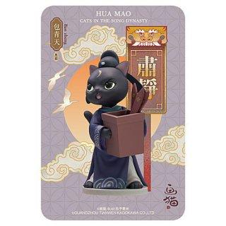 画猫・雅宋シリーズフィギュア ver.1 [3.Bao Zheng]【 ネコポス不可 】[sale210206]