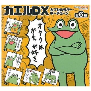 【全部揃ってます!!】カエルDX カプセルラバーキーチェーン [全6種セット(フルコンプ)]【ネコポス配送対応】【C】