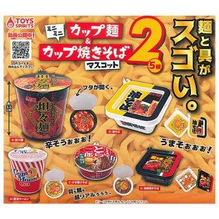 【全部揃ってます!!】ミニミニカップ麺&カップ焼きそばマスコット2 [全5種セット(フルコンプ)]【 ネコポス不可 】【C】