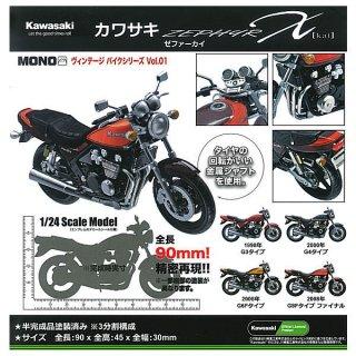 【全部揃ってます!!】MONO 1/24スケール ヴィンテージバイクシリーズVol.1 Kawasaki ZEPHYR Kai (カワサキ ゼファーカイ) [全4種セット(フルコンプ)]【C】
