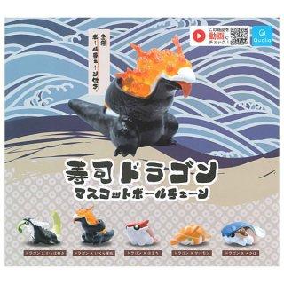 【全部揃ってます!!】寿司ドラゴン マスコットボールチェーン [全5種セット(フルコンプ)]【 ネコポス不可 】【C】