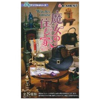【全部揃ってます!!】ぷちサンプルシリーズ 魔女の住む家 [全8種セット(フルコンプ)]【 ネコポス不可 】(RM)