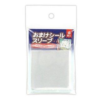 おまけシールスリーブ 52×52mm対応 (コアデ) 品番:CONC-CO280 【ネコポス配送対応】【C】