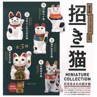 【全部揃ってます!!】招き猫ミニチュアコレクション [全6種セット(フルコンプ)]【ネコポス配送対応】【C】