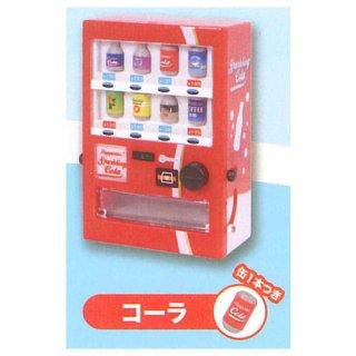 ザ・ミニチュア自動販売機コレクション7 [2.コーラ]【ネコポス配送対応】【C】