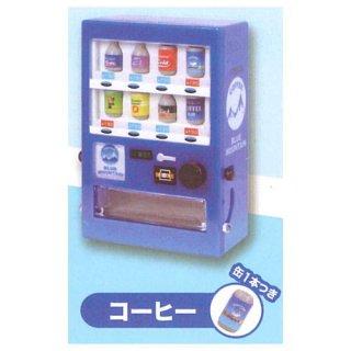 ザ・ミニチュア自動販売機コレクション7 [3.コーヒー]【ネコポス配送対応】【C】