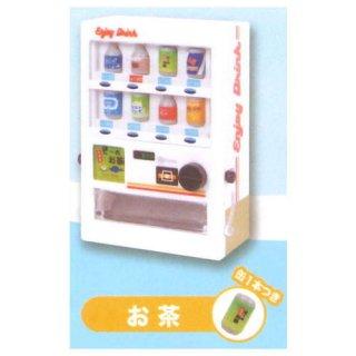 ザ・ミニチュア自動販売機コレクション7 [4.お茶]【ネコポス配送対応】【C】