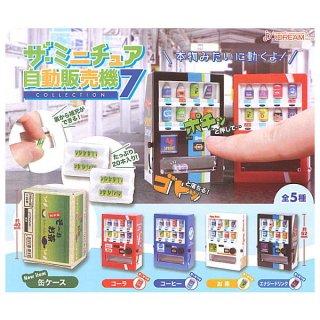 【全部揃ってます!!】ザ・ミニチュア自動販売機コレクション7 [全5種セット(フルコンプ)]【ネコポス配送対応】【C】