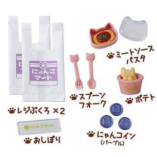 にゃんこマート5 [5.にゃんこ レジぶくろセット]【 ネコポス不可 】
