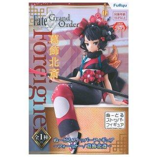 Fate/Grand Order ぬーどるストッパーフィギュア フォーリナー/葛飾北斎【 ネコポス不可 】