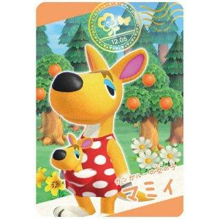 あつまれ どうぶつの森 カードグミ第2弾 [8.スナップカード8:マミィ]【ネコポス配送対応】【C】※カードのみ、お菓子は付属しません