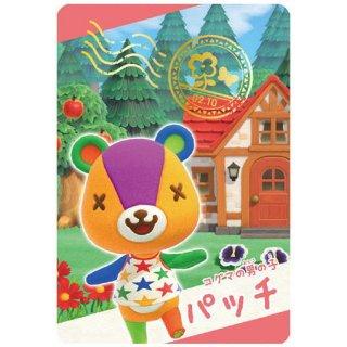 あつまれ どうぶつの森 カードグミ第2弾 [10.スナップカード10:パッチ]【ネコポス配送対応】【C】※カードのみ、お菓子は付属しません
