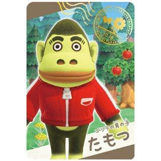 あつまれ どうぶつの森 カードグミ第2弾 [11.スナップカード11:たもつ]【ネコポス配送対応】【C】※カードのみ、お菓子は付属しません