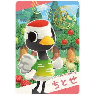 あつまれ どうぶつの森 カードグミ第2弾 [15.スナップカード15:ちとせ]【ネコポス配送対応】【C】※カードのみ、お菓子は付属しません