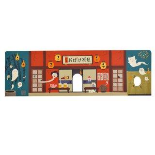 【おばけ茶屋 背景カード (ZCB-79181)】 DECOLE concombre デコレ コンコンブル おばけ茶屋 【 ネコポス不可 】
