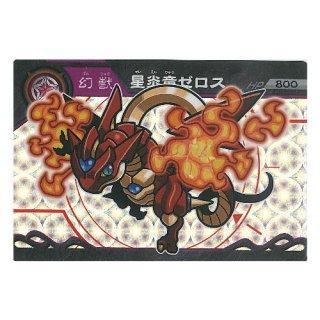 超獣戯牙ガオロードチョコ 第1弾 [6.星炎竜ゼロス(ホロカード)]【ネコポス配送対応】【C】