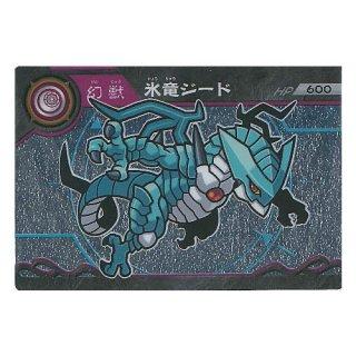超獣戯牙ガオロードチョコ 第1弾 [7.氷竜ジード(シルバーカード)]【ネコポス配送対応】【C】