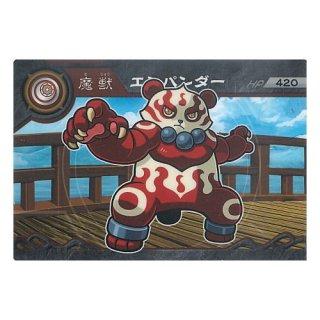 超獣戯牙ガオロードチョコ 第1弾 [12.エンパンダー(ノーマルカード)]【ネコポス配送対応】【C】