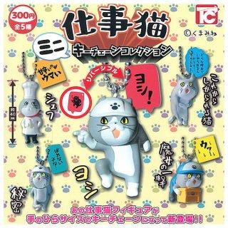 【全部揃ってます!!】仕事猫 ミニキーチェーンコレクション [全5種セット(フルコンプ)]【ネコポス配送対応】【C】